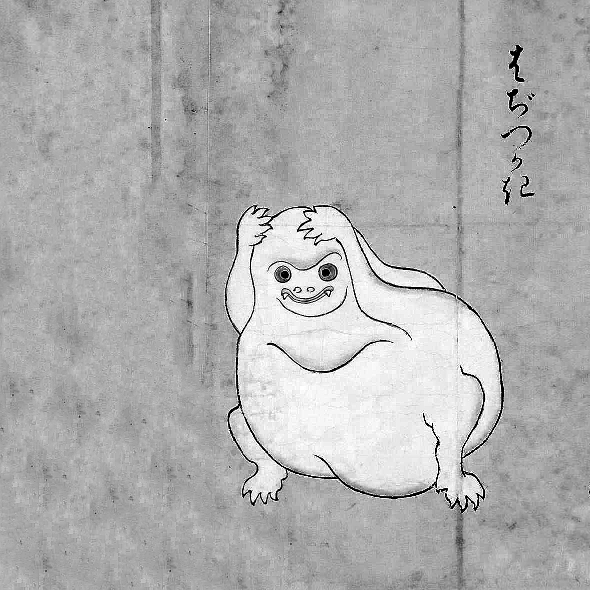Hajikkaki (はぢっかき) has a round white body with short arms and legs.
